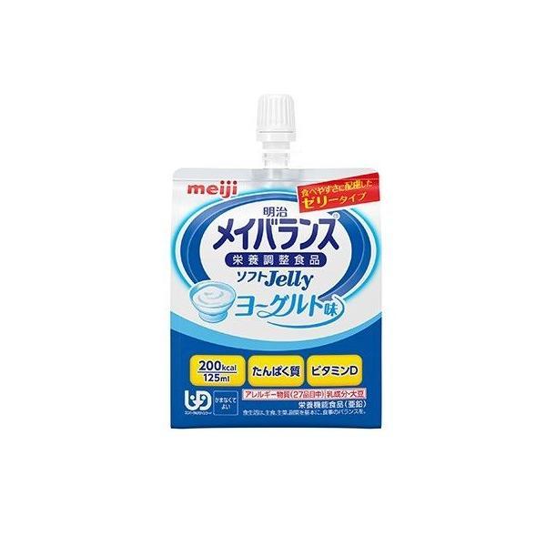 メイバランス ソフトゼリー200 ヨーグルト味 12個セット 明治 栄養 介護 流動食 食事