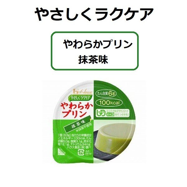 やさしくラクケア やわらかプリン 抹茶味 10個セット 81953 ハウス食品 介護食