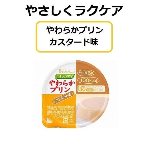 やさしくラクケア やわらかプリン カスタード味 20個セット 81952 ハウス食品 介護食