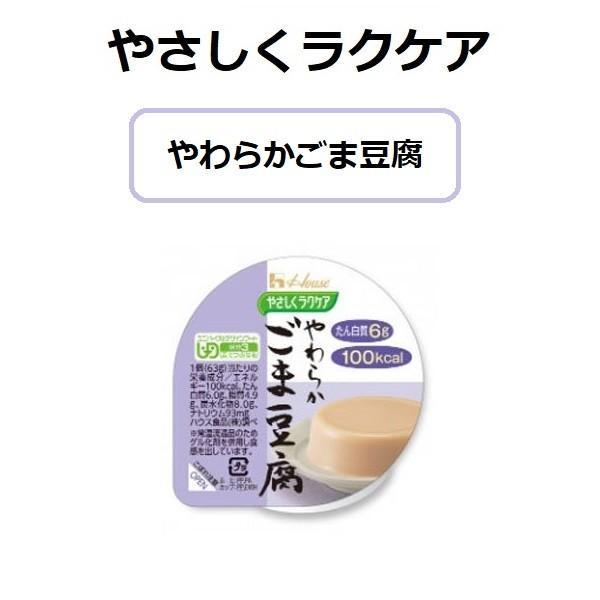 やさしくラクケア やわらかごま豆腐 5個セット 82610 ハウス食品 介護食