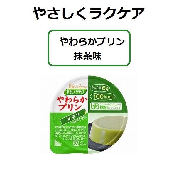 やさしくラクケア やわらかプリン 抹茶味 20個セット 81953 ハウス食品 介護食