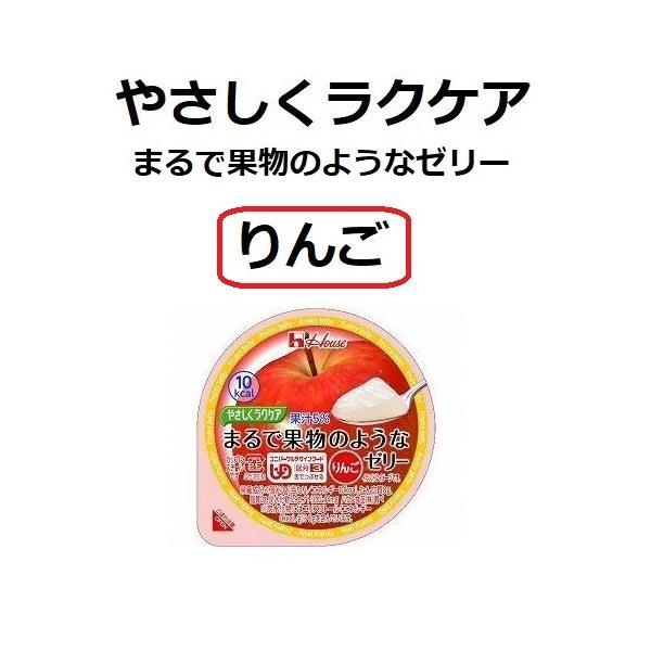 やさしくラクケア まるで果物のようなゼリー りんご 5個セット ハウス食品 介護食