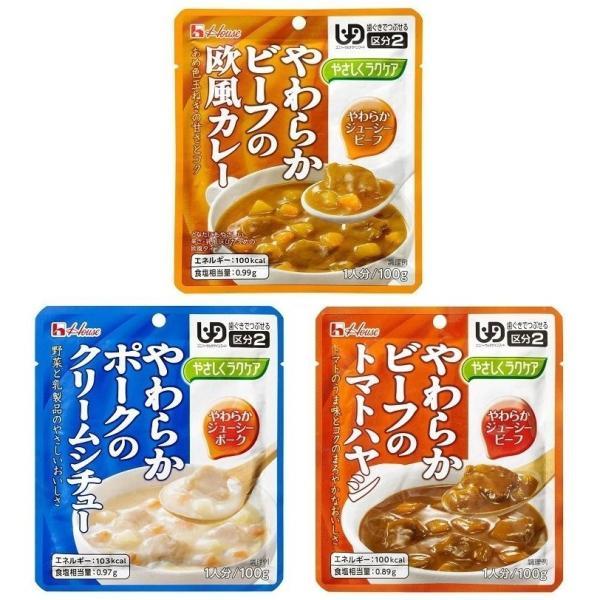 介護食 ハウス食品 やさしくラクケア 柔らか肉のレトルト 3種類×各1個 アソートセット
