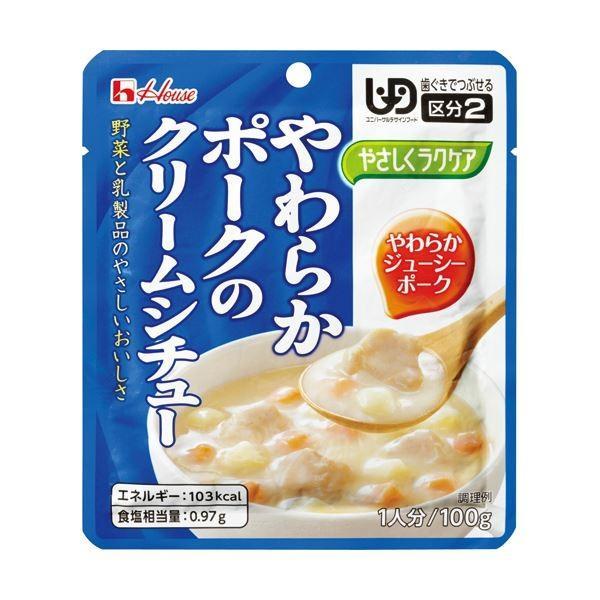 介護食 ハウス食品 やさしくラクケア やわらかポークのクリームシチュー 100g 10個セット 区分2 歯茎でつぶせる