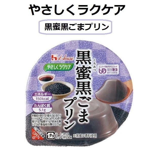 やさしくラクケア 和風プリン 黒蜜黒ごまプリン 15個セット ハウス食品 介護食