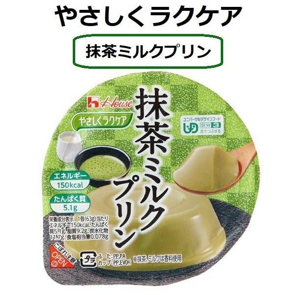 やさしくラクケア 和風プリン 抹茶ミルクプリン 15個セット ハウス食品 介護食