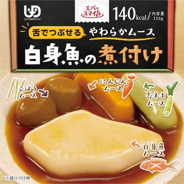 介護食 エバースマイル ムース食 白身魚の煮付け 115g×18個 大和製罐
