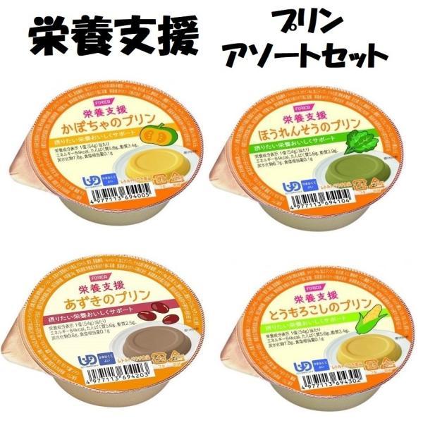 栄養支援 プリン アソートセット 4種類×各8個 ホリカフーズ