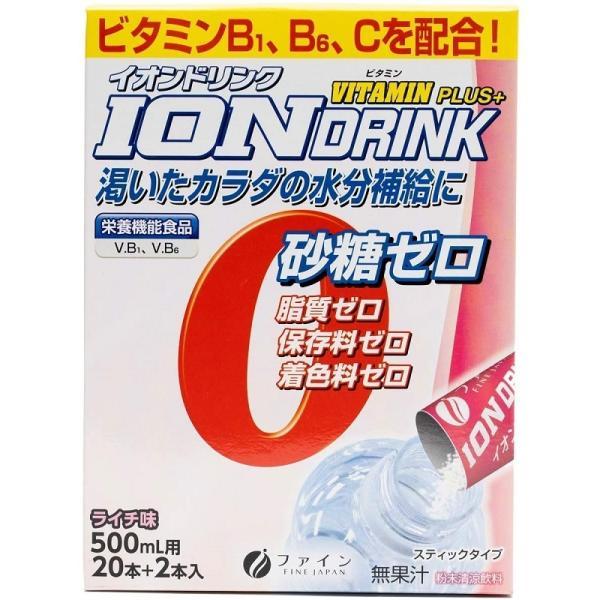 イオンドリンク ビタミンプラス ライチ味 22包入×3箱 粉末 ファイン