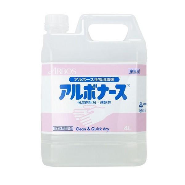 アルボナース 4L 手指消毒剤 アルボース 除菌 消毒 除菌 ウイルス対策 風邪