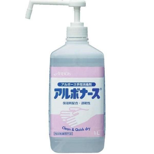アルボナース 1L 手指消毒剤 アルボース 除菌 消毒 除菌 ウイルス対策 風邪