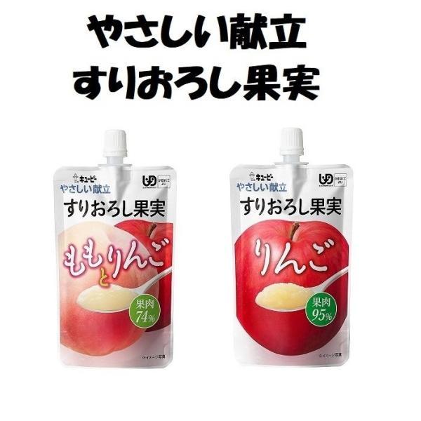 キューピー やさしい献立 すりおろし果実 バラエティーセット 2種類×各2個