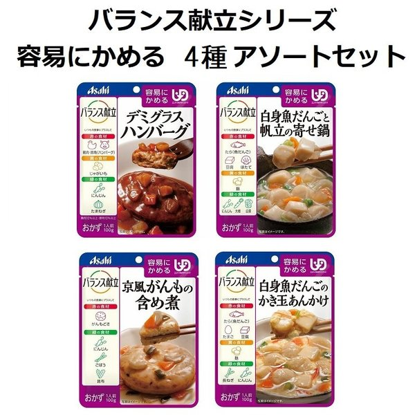 介護食 アサヒグループ食品 バランス献立シリーズ 区分1 容易にかめる 4種×各5個 アソートセット