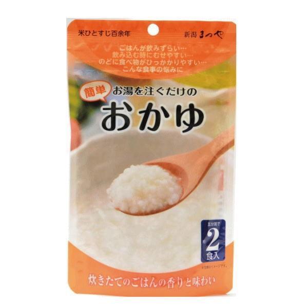 介護食 災害食 保存食 お湯を注ぐだけの簡単おかゆ 2食入×15セット N5054P32J まつや