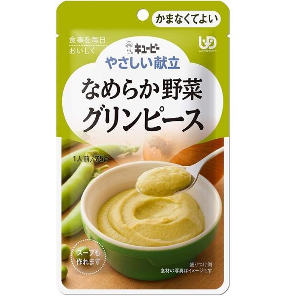 介護食 レトルト キューピー やさしい献立 なめらか野菜 グリンピース 12個セット