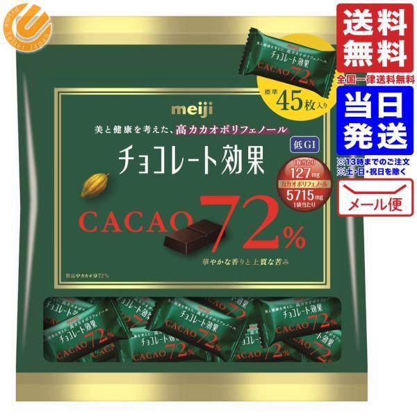 明治チョコレート効果カカオ72%大袋225g配送N2