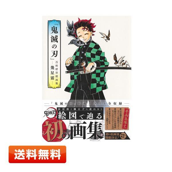 『鬼滅の刃』吾峠呼世晴画集―幾星霜―(愛蔵版コミックス)