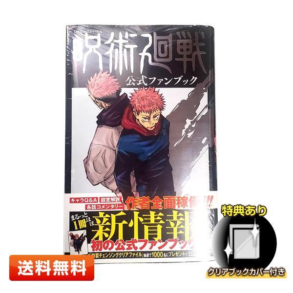 当日 呪術廻戦公式ファンブック(ジャンプコミックス)特典:透明ブックカバー付き 新品
