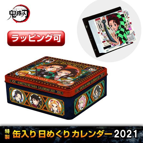 ラッピング可 鬼滅の刃コミックカレンダー2021特製缶入り日めくりカレンダー(日本語)カレンダー
