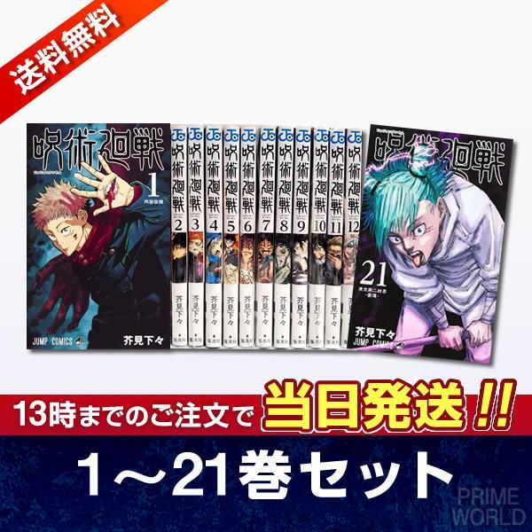 訳あり 呪術廻戦1〜15巻セット漫画全巻セット※返品不可※ 当日