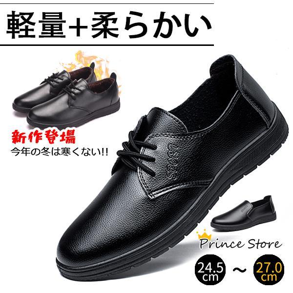 革靴メンズビジネスシューズ幅広就活靴紳士靴レースアップフォーマル営業マン冠婚葬祭通勤防滑黒24.0-26.5cm