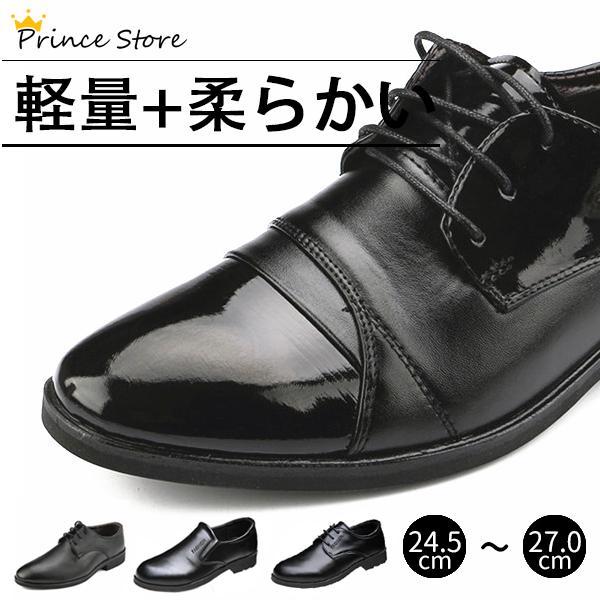 革靴メンズビジネスシューズ幅広就活靴紳士靴レースアップフォーマル営業マン冠婚葬祭通勤防滑黒24.5-27.0cm