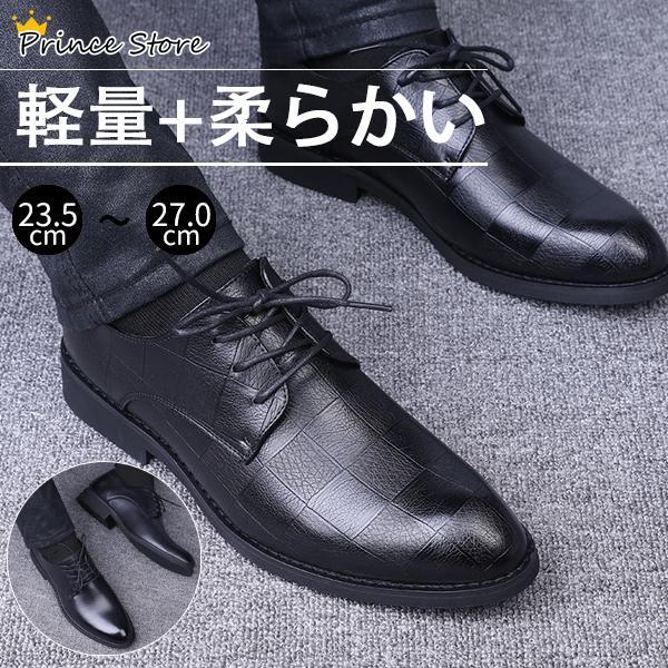 革靴メンズビジネスシューズ幅広就活靴紳士靴レースアップフォーマル営業マン冠婚葬祭通勤防滑黒23.5-27.0cm