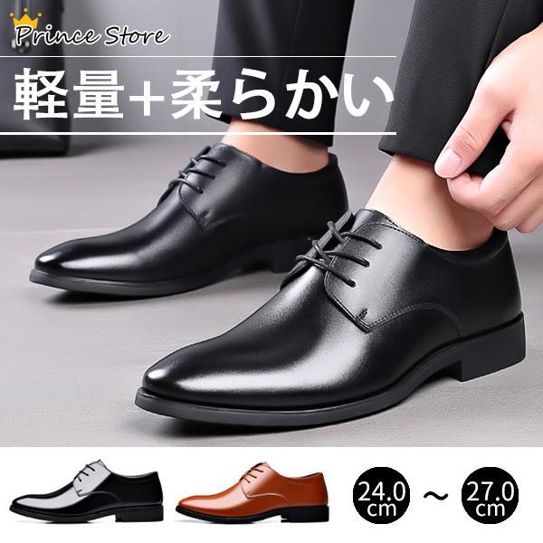 革靴メンズビジネスシューズ幅広就活靴紳士靴レースアップフォーマル営業マン冠婚葬祭通勤防滑黒24.0-27.0cm