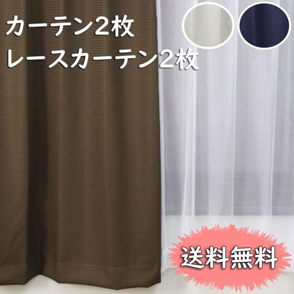 セットカーテン カーテン レースカーテン セット 送料無料 4枚組 フォルテ 幅100cm×丈135cm 丈178cm 丈200cm princesscurtain