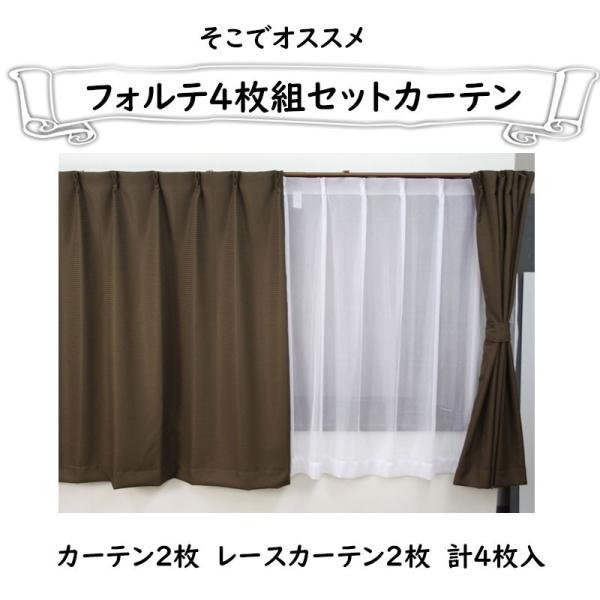 セットカーテン カーテン レースカーテン セット 送料無料 4枚組 フォルテ 幅100cm×丈135cm 丈178cm 丈200cm princesscurtain 03