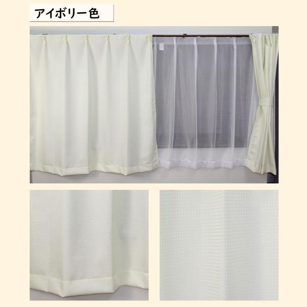 セットカーテン カーテン レースカーテン セット 送料無料 4枚組 フォルテ 幅100cm×丈135cm 丈178cm 丈200cm princesscurtain 05