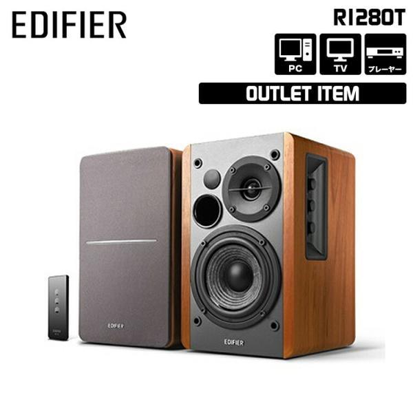 (訳あり)Edifierブックシェルフ型マルチメディアスピーカーR1280TED-R1280Tエディファイヤーエディファイアーオ