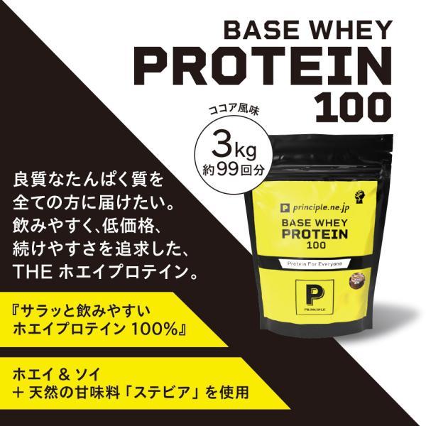 BASE WHEY PROTEIN(ベース ホエイ プロテイン)3kg ココア風味|principle|02