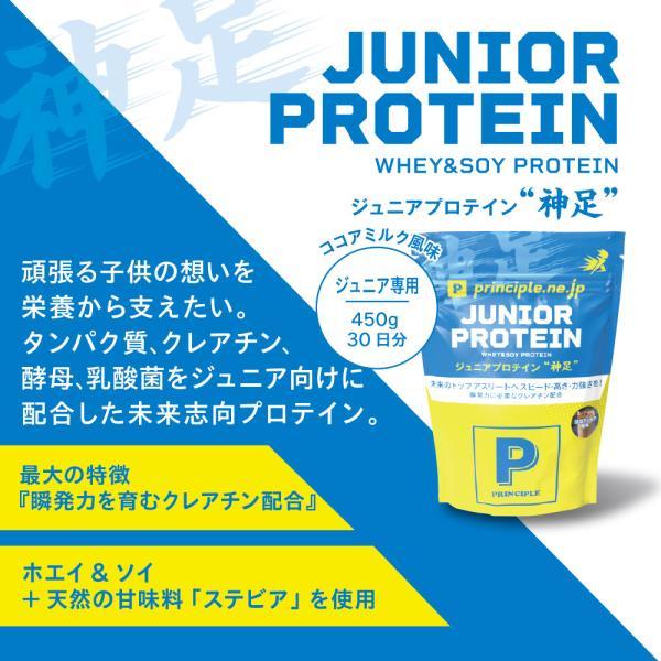 JUNIOR PROTEIN 神足(ジュニア プロテイン シンソク)450g ミルクココア風味|principle|02