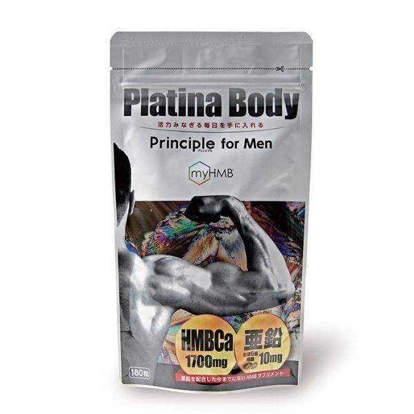 Platina Body(プラチナボディ)HMB&亜鉛サプリメント 1ヶ月分(180粒)|principle