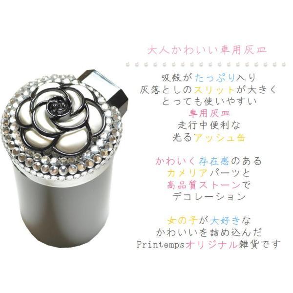 灰皿 カメリア 選べるカラー 姫デコ 車用灰皿 かわいい おしゃれ printemps410 02