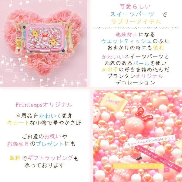ウェットティッシュのふた 薄ピンク 選べるデザイン スイーツデコ ウエットティッシュ付き printemps410 02