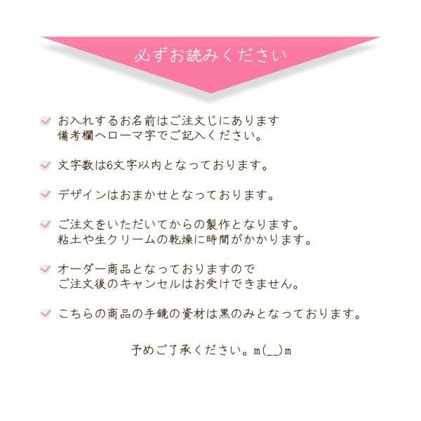 名前入れ  クリーム ハンドミラー 手鏡  選べるカラー スイーツデコ ギフトラッピング無料|printemps410|06