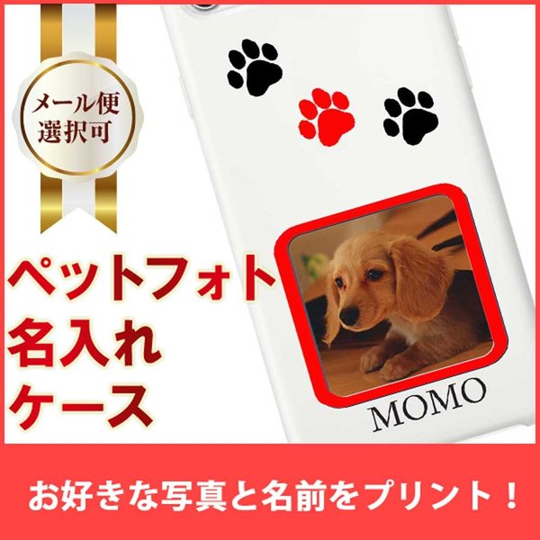 【メール便可】ペットフォト名入れ スマホケース スマホケース 犬 ドッグ|printplus
