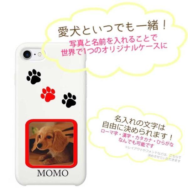 【メール便可】ペットフォト名入れ スマホケース スマホケース 犬 ドッグ|printplus|02