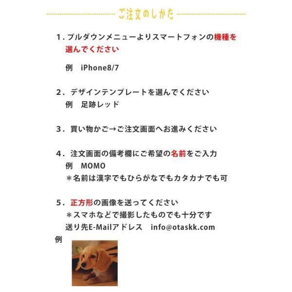 【メール便可】ペットフォト名入れ スマホケース スマホケース 犬 ドッグ|printplus|03