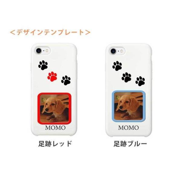 【メール便可】ペットフォト名入れ スマホケース スマホケース 犬 ドッグ|printplus|04