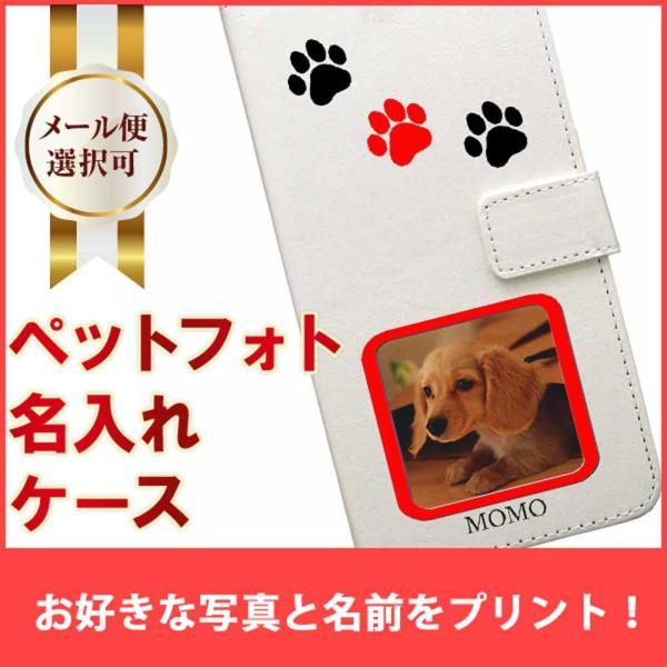 【メール便可】ペットフォト名入れ スマホケース 手帳型 スマホケース 犬 ドッグ|printplus