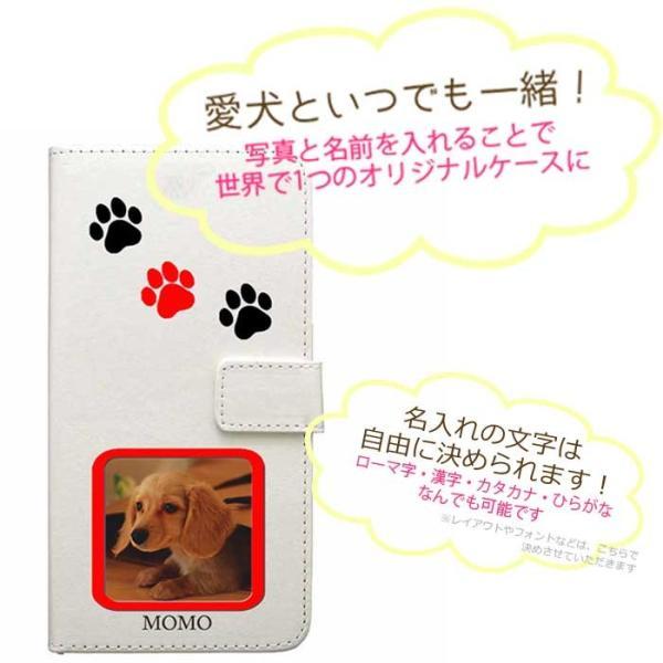 【メール便可】ペットフォト名入れ スマホケース 手帳型 スマホケース 犬 ドッグ|printplus|02