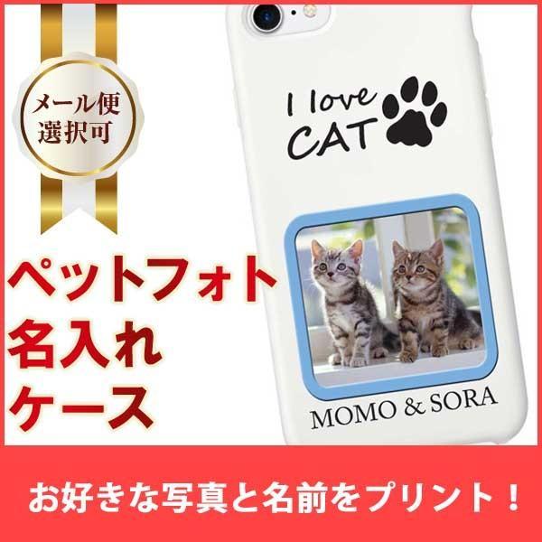 【メール便可】ペットフォト名入れ スマホケース スマホケース 猫|printplus