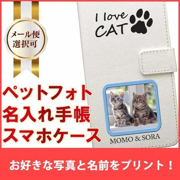 【メール便可】ペットフォト名入れ スマホケース 手帳型 スマホケース 猫|printplus