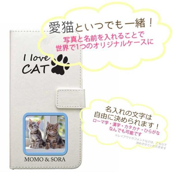 【メール便可】ペットフォト名入れ スマホケース 手帳型 スマホケース 猫|printplus|02