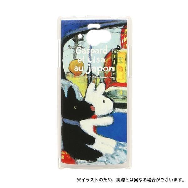 リサとガスパール AQUOS PHONE si(SH-07E)専用 キャラクタージャケット