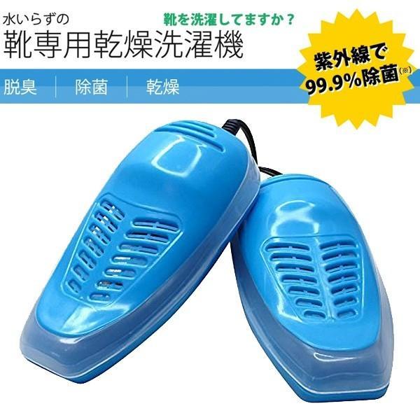 水いらず靴専用乾燥洗濯機 シューズドライヤー ELE-SHOES (sb) (メール便不可)(送料無料)