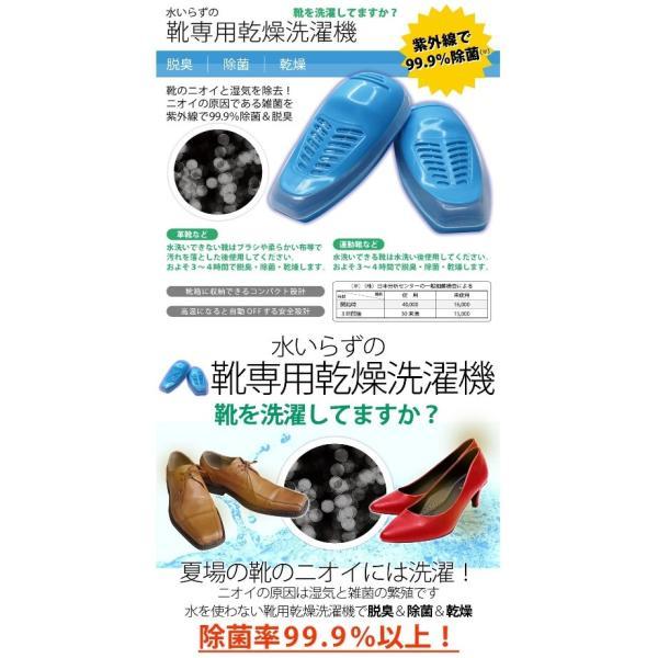 水いらず靴専用乾燥洗濯機 シューズドライヤー ELE-SHOES (sb) (メール便不可)